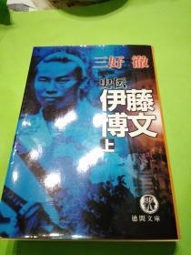 伊藤博文传 (日文春节特价上册)        三好 彻编著          徳间文库出版