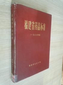 福建省药品标准(1977年版+1988年版)  2本合售  精装  16开