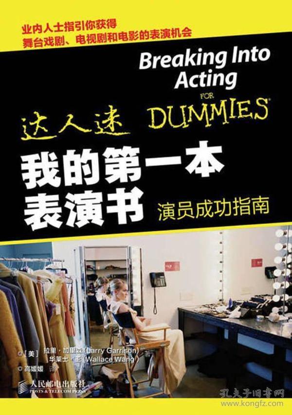 我的第一本表演书:演员成功指南