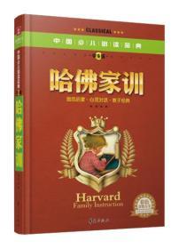 中国少儿必读金典:哈佛家训(学生版)