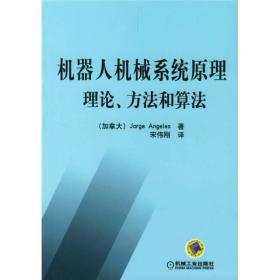 机器人机械系统原理理论方法和算法