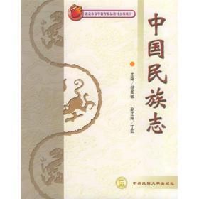 中国民族志