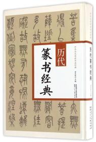 历代篆书经典/中华历代传世书法经典
