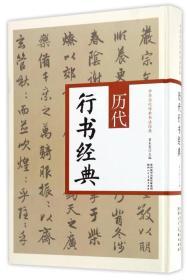 历代行书经典/中华历代传世书法经典