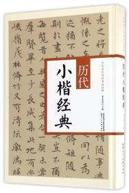 历代小楷经典/中华历代传世书法经典