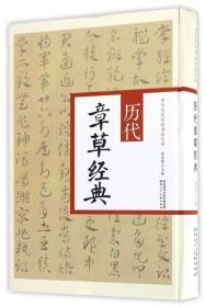 历代章草经典/中华历代传世书法经典