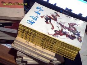 武侠【淘气世家1一6册全】私人藏书品好