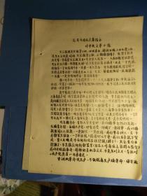 毛主席元月九日指示(对中央文革小组的讲话) 油印