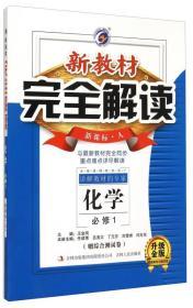 梓耕书系 新教材完全解读(人教版,升级金版)高中化学.1:必修