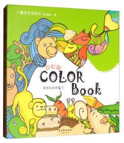 儿童艺术涂色本(套装共2册)