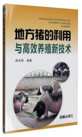 地方猪的利用与高效养殖新技术