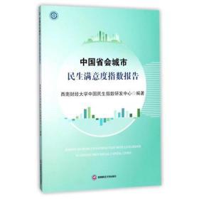 中国省会城市民生满意度指数报告