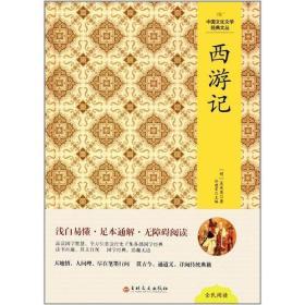 中国文化文学经典文丛--西游记