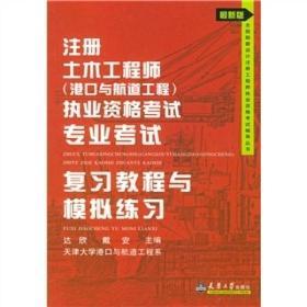 注册土木工程师(港口与航道工程)执业资格考试专业考试:复习教程与模拟练习(最新版)