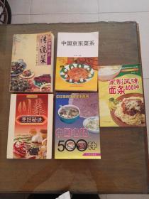 川菜烹饪秘诀--川菜王国书库