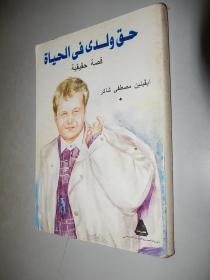 阿拉伯语原版书 237