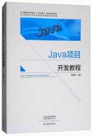 """Java项目开发教程/三门峡职业技术学院""""六步四结合""""创新型系列教材"""