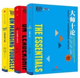 【正版新书】哈佛商业评论管理系列套装全3册 大师十论+什么造就了领导者+自我发现与重塑 企业管理与经营