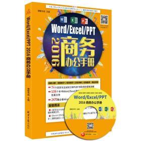 【正版】Word/Excel/PPT 2016商务办公手册 博智书苑主编