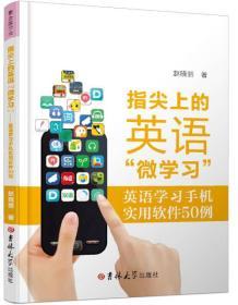 """指尖上的英语""""微学习"""" 专著 英语学习手机实用软件50例 赵晓丽著 zhi jian s"""