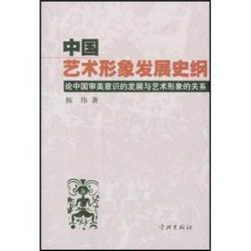 中国艺术形象发展史纲
