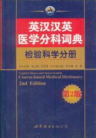 英拉汉英医学分科词典--检验科学分册