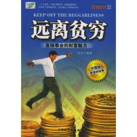 远离贫穷:直销事业的财富魅力——迈向成功丛书