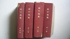 1960年人民出版社出版发行《列宁选集》(第1-4卷)共4册一版二印、厚册精装本