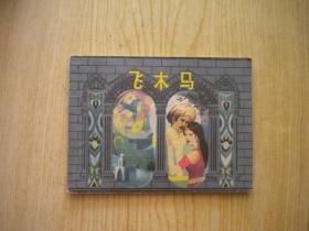 《飞木马》天方夜谭,64开薛建华绘,上海1985出版,788号。连环画