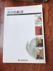 书评的解剖:《东方早报·上海书评》第四辑