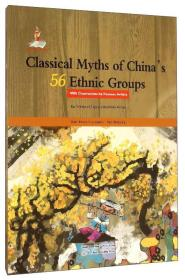 中国56个民族神话故事典藏·名家绘本:土家族 白族
