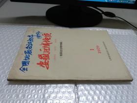 安徽区域地质(地层古生物专辑)1979.1