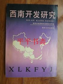 西南开发研究.论文汇编(1)16开 91年一版一印
