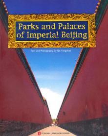 京城皇迹 Parks and Palaces of Imperial Beijing