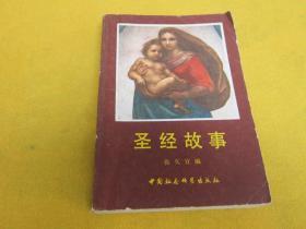 圣经的故事——馆藏,泛黄旧