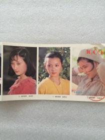 1986年 电影演员 折叠小年历 刘晓庆