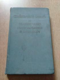 俄文书一本【可能是1961年出版的】