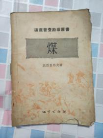 煤 【矿产普查勘探丛书 1954年1版1印】