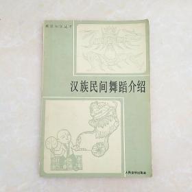 汉族民间舞蹈介绍 (自然旧)