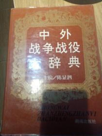 中外战争战役大辞典