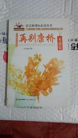 开学第一课:再别康桥(徐志摩诗文精选)