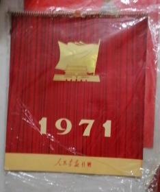文革挂历——1971年挂历(沙家浜、红灯记、娘子军等样板戏)13张全