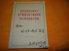 活学活用毛主席关于无产阶级专政下继续革命伟大理论的体会选编