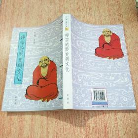 禅 宗的历史与文化