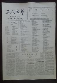 老报纸:工人文艺诗专号(第四期)
