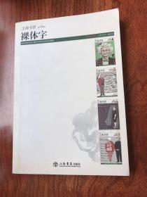 裸体字:上海书评第18辑