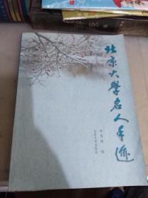 北京大学名人手迹