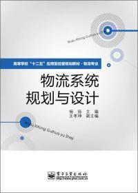 """高等学校""""十二五""""应用型经管规划教材·物流专业:物流系统规划与设计"""