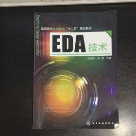 EDA技术(陈昌涛)