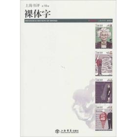 裸体字 上海书店出版社